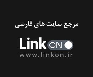 www.linkon.ir
